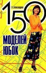 150 модели юбок