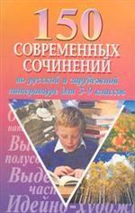 150 современных сочинений по русской и зарубежной литературе. 5-9 классы