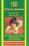 150 тестов, игр, упражнений для подготовки детей к школе