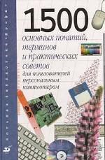 1500 основных понятий, терминов и практических советов для пользователей персональным компьютером