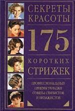 175 коротких стрижек