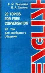 20 тем для свободного общения кассета