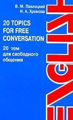 20 Topics for Free Conversation = 20 тем для свободного общения