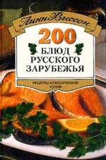 200 блюд русского зарубежья: рецепты классической кухни