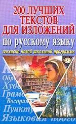 200 лучших текстов для изложений по русскому языку для учащихся общеобразовательных школ, лицеев, гимназий