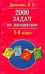 Математика. 1-4 классы. 2000 задач по математике