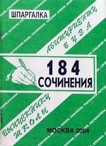 184 сочинения: Сборник