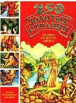 250 золотых страниц. Сказки со всего света