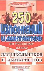 250 изложений и диктантов по русскому языку: Учебное пособие для школьников и абитуриентов