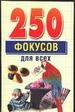 250 фокусов для всех
