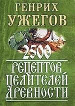 2500 рецептов целителей древности