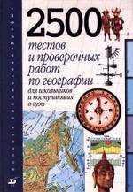 2500 тестов и проверочных работ по географии: Для школьников и поступающих в вузы