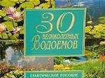 30 великолепных водоемов. Практическое пособие