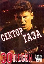 """30 песен группы """"Сектор Газа"""" + постер"""