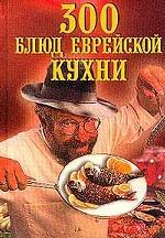 300 блюд еврейской кухни