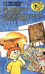 300 вопросов и ответов по истории и культуре Древнего мира ( З.А. Камышанова,К.А. Камышанов  )