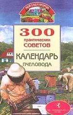 300 практических советов. Календарь пчеловода