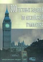 300 тестовых заданий по английской грамматике