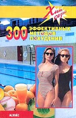 300 эффективных методов похудения