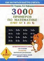 Математика. 1 класс. 3000 примеров по математике. Счет от 1 до 5