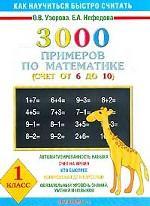 Математика. 1 класс. 3000 примеров по математике. Счет от 6 до 10