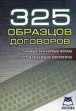 325 образцов договоров