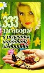 333 заговора и рецепты народной медицины