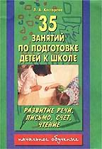 35 занятий по подготовке детей к школе. Развитие речи, письмо, счет, чтение