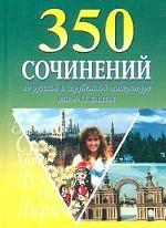 350 сочинений по русской и зарубежной литературе для 9-11 классов