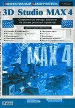 3D Studio MAX 4. Эффективный самоучитель + CD ROM