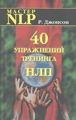 40 упражнений тренинга НЛП: Практический курс психологии: Взаимоотношения людей и их влияние друг на друга