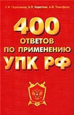 400 ответов по применению УПК РФ. Комментарий