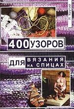 400 узоров для вязания на спицах