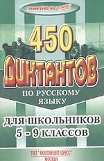 450 диктантов по русскому языку. Учебное пособие для школьников 5-9 классов