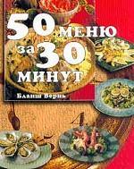 50 меню за 30 минут