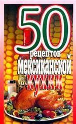 50 рецептов мексиканской кухни ( Е.С. Рзаева  )