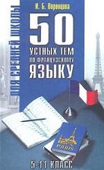 50 устных тем по французскому языку. 5-11 класс