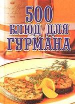 500 блюд для гурмана