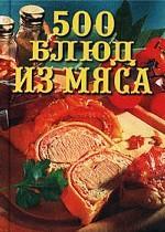 500 блюд из мяса