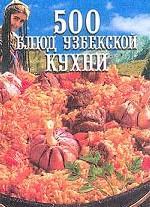 500 блюд узбекской кухни