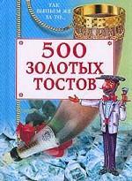 500 золотых тостов: Так выпьем же за то