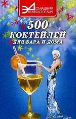 500 коктейлей для бара и дома
