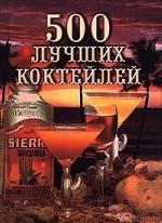 500 лучших коктейлей