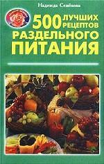 500 лучших рецептов раздельного питания