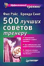 500 лучших советов тренеру