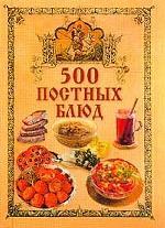 500 постных блюд