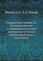Справочник термиста: Изотермические и термокинетические диаграммы распада переохлажденного аустенита