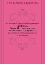 Из истории английской эстетики XVIII века. Серия: История эстетики в памятниках и документах
