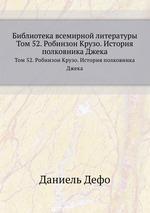 Библиотека всемирной литературы. Том 52. Робинзон Крузо. История полковника Джека