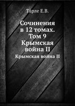 Сочинения в 12 томах.Том 9. Крымская война II